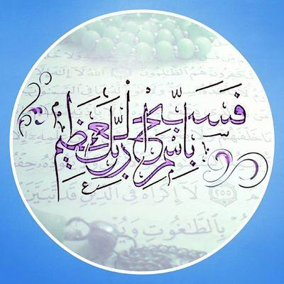 Calligraphy53 Quran Aayah Ashara 1437H Unvaan Arabiccalligraphy Arabic Art Jannah Suraturrahmaan Khatt Gurratulmajalis «فسبح باسم ربك العظيم» Gurratul Majalis Aashura unvaan