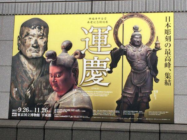 運慶 興福寺中金堂再建記念特別展。出入り口近くまで来たので、そろそろかな 上野 東博 運慶