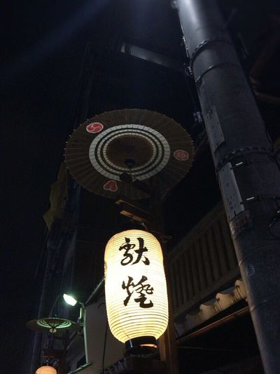 Kyoto NIght Lights Kyoto Japan Kyoto Tradisional GionFestival Kyoto Festival Kyoto Gion Festival Japanese Lantern Kyoto Lantern Japanese Umbrella Kyoto Tradisional Street Kyoto Tradisional