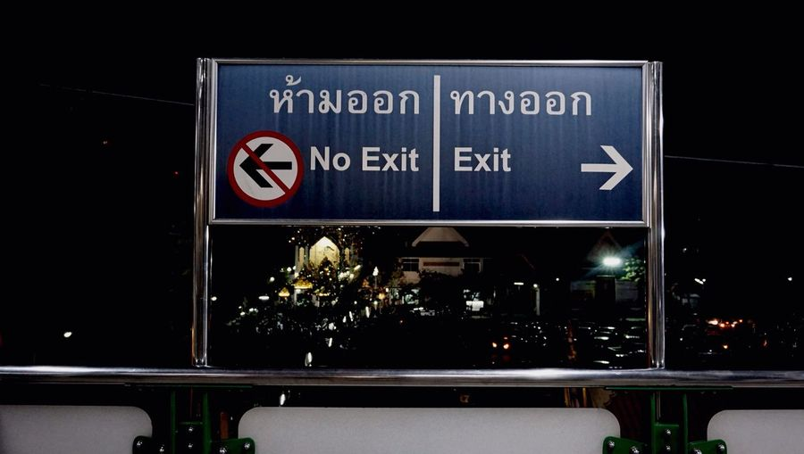No People Text Travel Choice Night Sky Outdoors Sign Exit Sign Don't Exit Sign