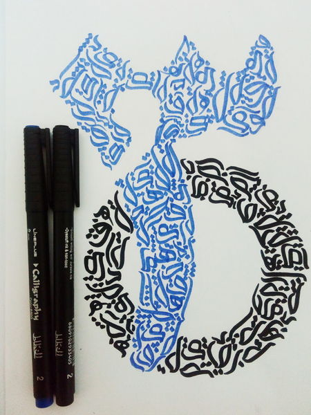 Only Men Anthropomorphic People Calligraphie White Background Arabic Calligraphyart Arabiccalligraphy ArtWork Calligraffiti Calligraphy53 Calligraphic Calligrapher Art Calligraphy Art, Drawing, Creativity Arts Culture And Entertainment Art And Craft Artistic Day Concentric Drawing - Art Product Font Artist Art Gallery