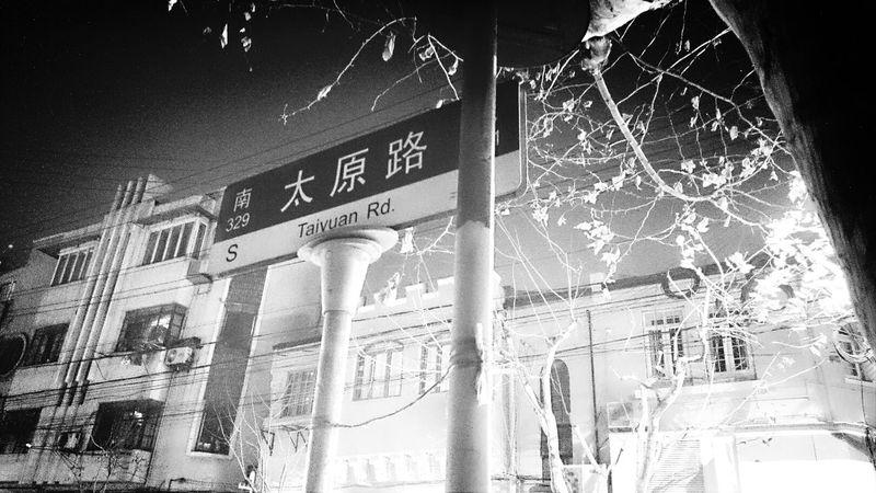 Taiyuan Rd. Myfavoriteplaces Blackandwhite Mobilephotography