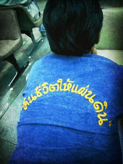 แม่บอกใส่เสื้อตัวนี้แล้วภูมิใจ ฉันเป็นคนไทยรักแผ่นดิน