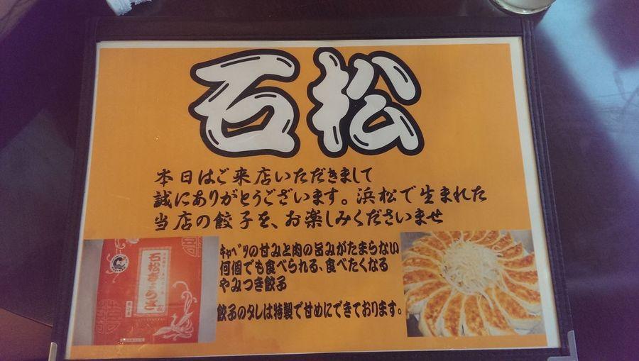 So 2 hours later....... We are finally getting lunch! Road Trip EyeEm Japan Juicy Pork Dumplings Enjoying Life