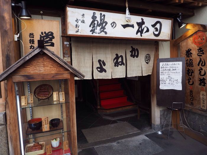 Kyoto Japan Sanjyo Kaneyo Eel Egg Lunch Food Delicious Olympus PEN-F 京都 日本 三条付近 かねよ 鰻 卵焼き ご飯