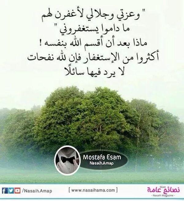 استغفر الله العظيم واتوب اليه..