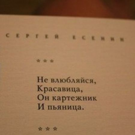 поэзия есенин делоговорит Russian poetry
