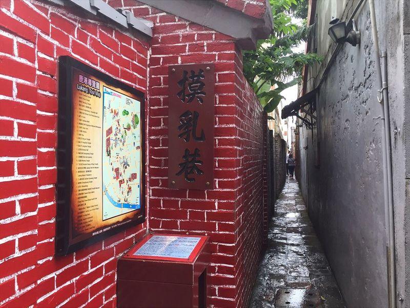 狭〜〜い😲😲 Streetphotography Landscape Nikon EyeEm Best Shots Nikonphotography Taiwan Eyemphotography Travel Photography Landscape_Collection Eye4photography