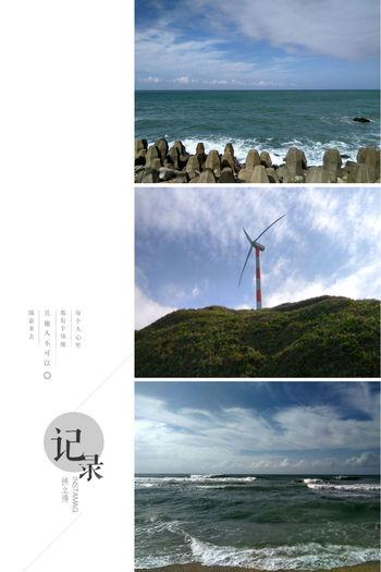 看海的日子~風車 石門風力發電廠 石門區