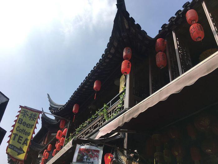 ややジブリっぽい Architecture Chinese Lantern Sky Old China Travel Shanghai Shanghai, China