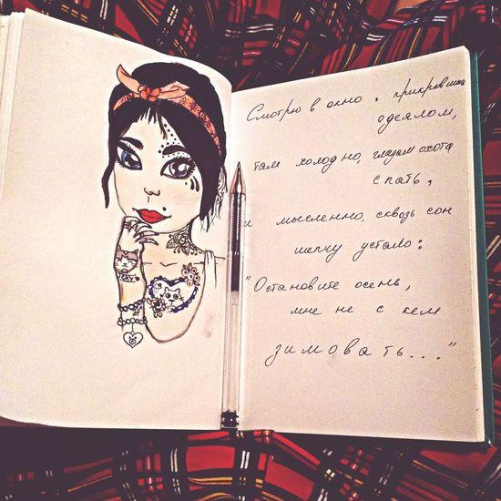 Art скетчбук Sketchbook осень зима Остановите осень. Help me, please ?????