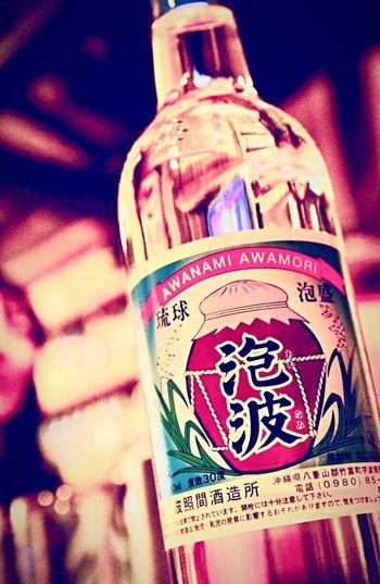 波照間ブランド Awanami AWAMORI Japan Okinawa Haterumajima Alcohol Sake Close-up Text Container No People Focus On Foreground Indoors  Celebration