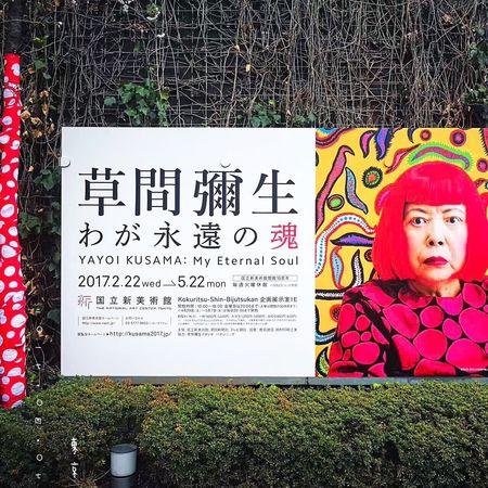 永遠的草間彌生,波點女王回顧大展。辣眼睛,辣眼睛,還是辣眼睛,從初到現在作品幾乎全收錄,沒有看過再全的了。 Art Museum 草間彌生 Yayoi Kusama Japan Tokyo THE NATIONAL ART CENTER,TOKYO Travel Hello World Photography First Eyeem Photo Enjoying Life Beautiful