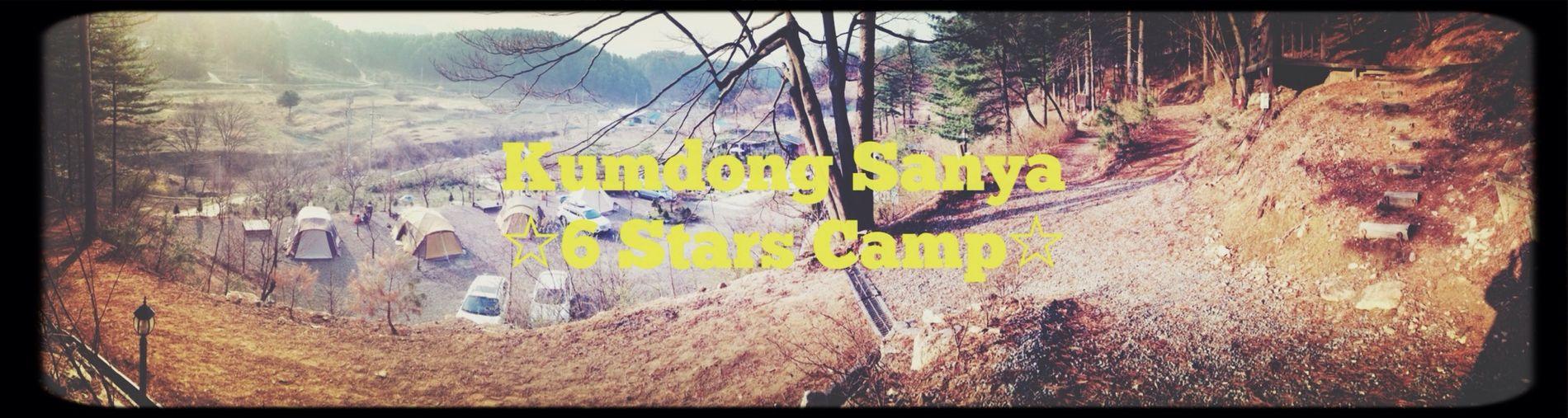 금동산야는 캠퍼들에게 6성급 캠핑장으로 알려짐