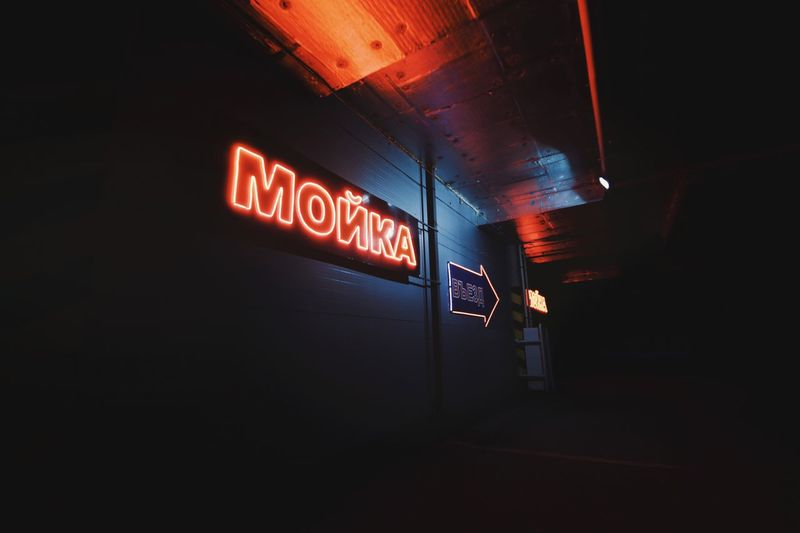 Ночные улицы Illuminated Communication Text Western Script Sign Night Neon No People Lighting Equipment Built Structure Dark Wall - Building Feature Architecture Information Capital Letter Low Angle View Outdoors Guidance Glowing Red