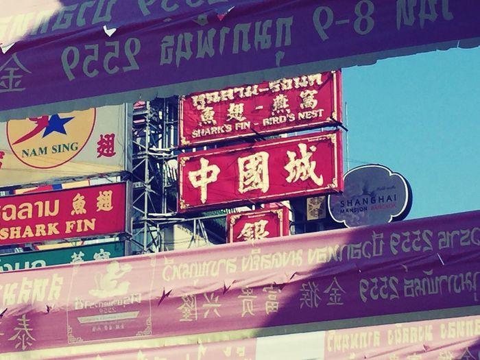 Year Of The Monkey Chinatown Bangkok February 2016 EyeEm Thailand Taking Photos The Tourist Mission February Showcase Thailandtravel Chinacity Cny2016 Bangkok Thailand Spotted In Thailand Upclose Street Photography
