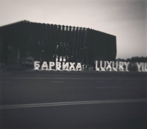 Architecture Barvikha  барвиха EyeEmNewHere Luxury Monochrome VIP Section Russia Outdoors Retail Place Luxurylifestyle  Welcome To Black The Secret Spaces The Architect - 2017 EyeEm Awards Be. Ready. Black And White Friday Luxurylifestyle  Luxury Hotel