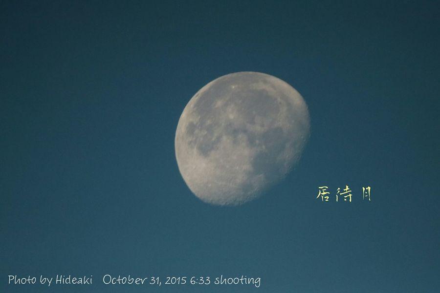 今朝の月 Moon 月 イマツキ 居待月