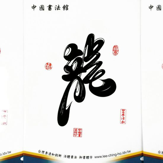 龍 Dragon 御書體 YuShuTi 中國書法館 李清和館長 LeeChingHo 書法 書道 Calligraphy