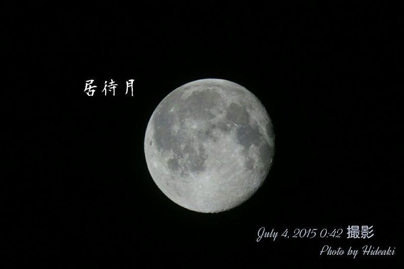 月 Moon 居待月