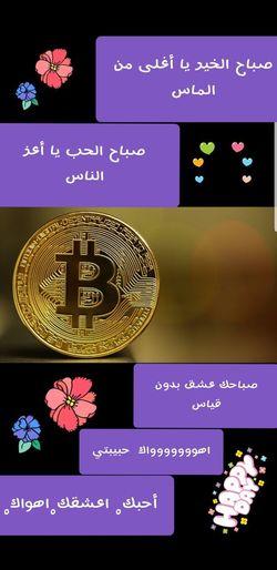حبيبه عيني وقلبي😴💜💜 حبيبتي Morocco 🇲🇦 Maroc ❤️ روحي صباح الخير صباح الحب Blue Fashion Business Finance And Industry Text Moon Palm Tree