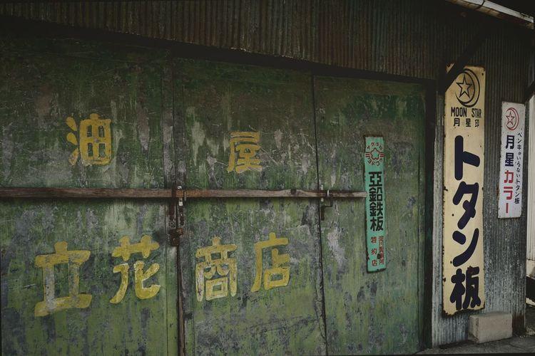 出石城下…看板系列オマケ(≧▽≦) Japan Oldtown Streetphotography Landscape Light And Shadow Our Best Pics Hanging Out Old Dark Photography 商標・Label萌 Ultimate Japan