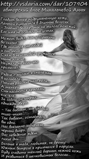ВЕТЕР Facebook.com/fotostixoblog стихи современная поэзия Handmade