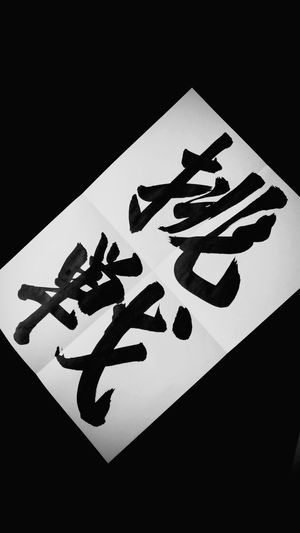 AQUOS PHONE Challenge! Black And White Ink Brush The Character Calligraphy Black And White Friday