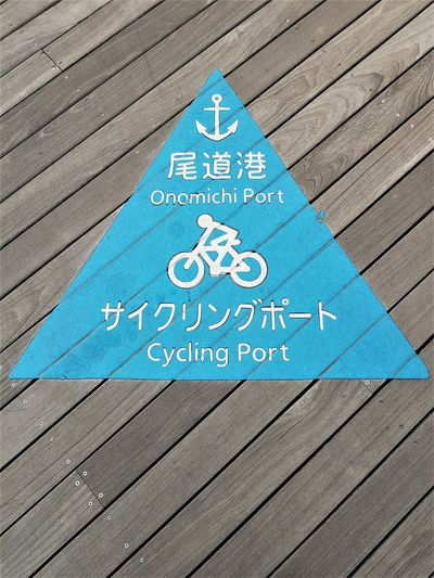 Bike Lane Sign Bicycle Blue Boardwalk Communication Cylcing Day Footpath High Angle View Information Message Nature No People Non-western Script Number Outdoors Pattern Plank Script Sign Text Western Script Wood Wood - Material