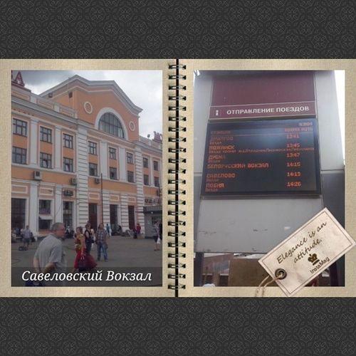 Савеловский_вокзал Поездатая_поездка Путь_домой Пора_домой