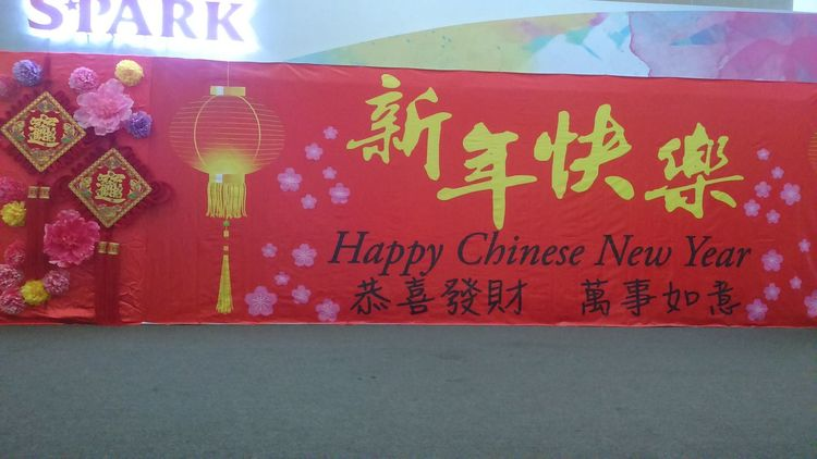Chinese new year Text Red Mall Decorations Chinese New Year 2017 Chinese Chinese New Year Decorations Spark Mall Malaysia Malaysia Malaysia Photography Capture The Moment Welcome Weekly. EyeEmNewHere