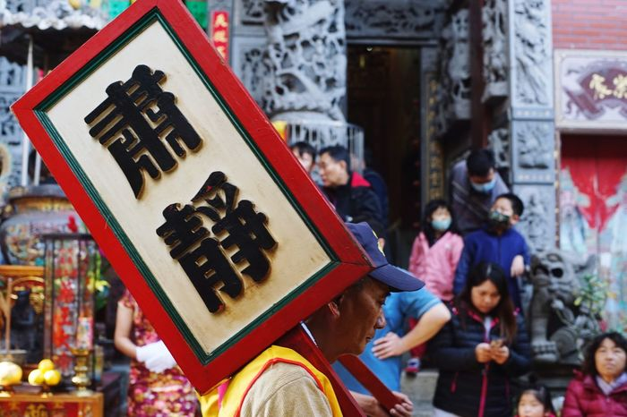 Be quiet 廟會 Taiwanese Culture Taiwanese Festival Culture Tranditional Be Quiet Streetphotography People Watching Adult Portrait Outdoors People Travel Destinations Day Stories From The City