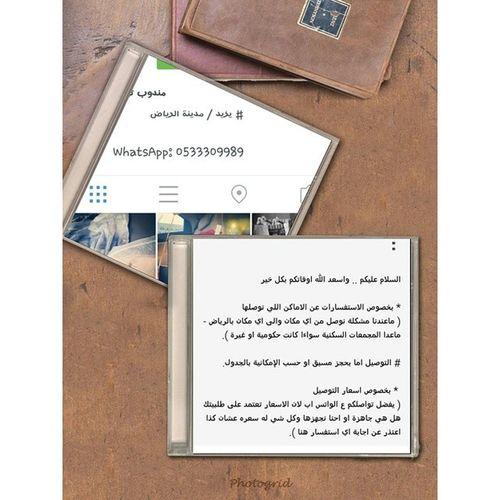 مندوب توصيل طلبات في جميع احياء الرياض ?? @2may_14