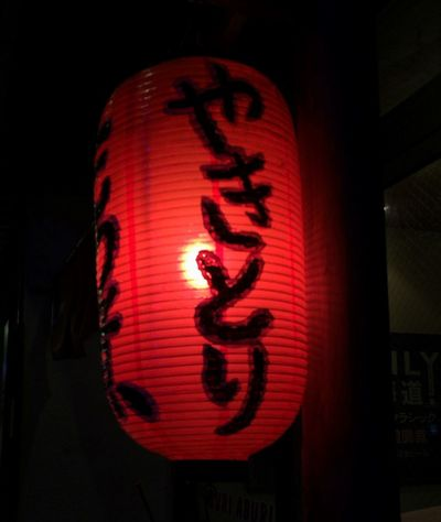 提灯 Japan Japanese Style Shop Sign