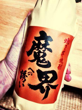 魔界への招待((((;゚Д゚)))))))