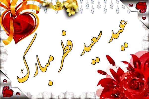 Happy Eid Mubarak Saied Fetr عید_سعید_فطر مبارک افغانستان