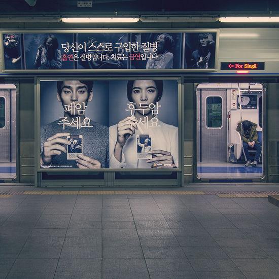 일상 지하철 흡연 광고 Cityscapes