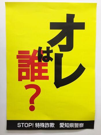 名古屋 日本 俺 Public Service Announcement