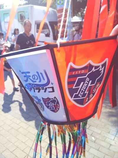 天の川クラシコ Soccer Football Cheering Fctokyo Clasico Jleague