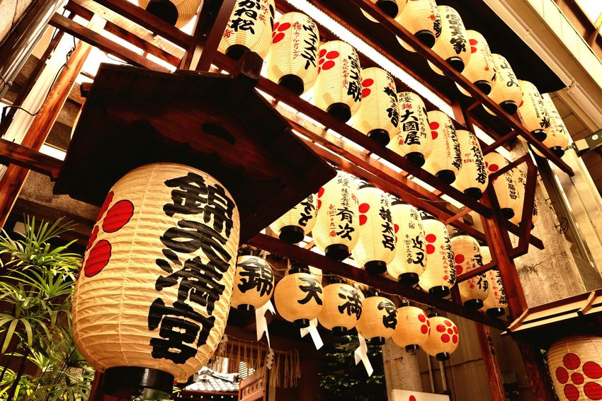 Tyouchin Temple Kyoto,japan Low Angle View Hanging Decoration Built Structure No People Architecture Lighting Equipment Craft