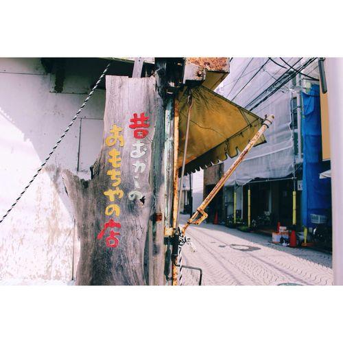 Japan Kanagawa Kamakura Toy Shop 鎌倉 昔むかしの おもちゃの店 First Eyeem Photo