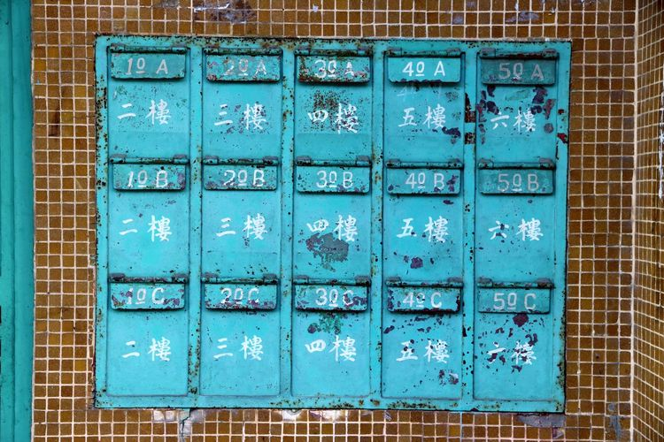 Letterbox Architecture ASIA Blue Box - Container Brown Building Exterior Chinese Chinese Characters Close-up Contact Day Letterbox Letters Macau Mailboc No People Old Letterbox Old School Outdoors Pattern Post Rusty Tile Texture Tiles Wall