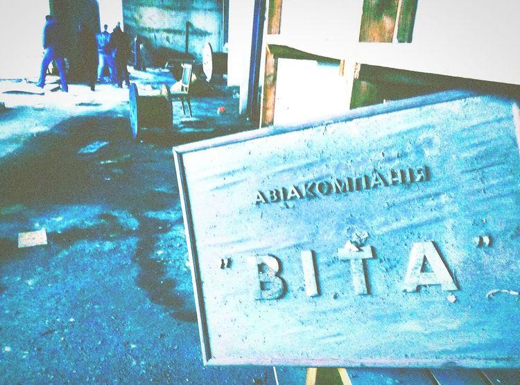Aviation Abstract Aviation Company Vita Old Decoration